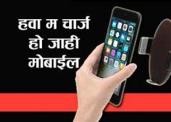 'हवा' म चार्ज हो जाही आपके मोबाईल, आवत हे नवा टेक्नॉलजी